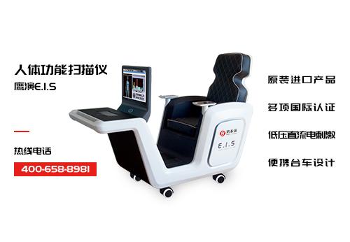 人体功能扫描仪